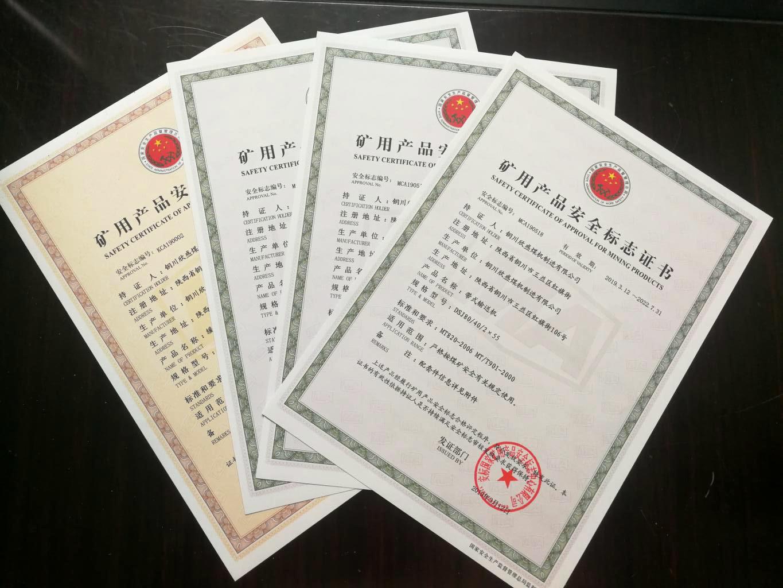 """欣盛煤机公司再添安全质量""""新名片"""""""