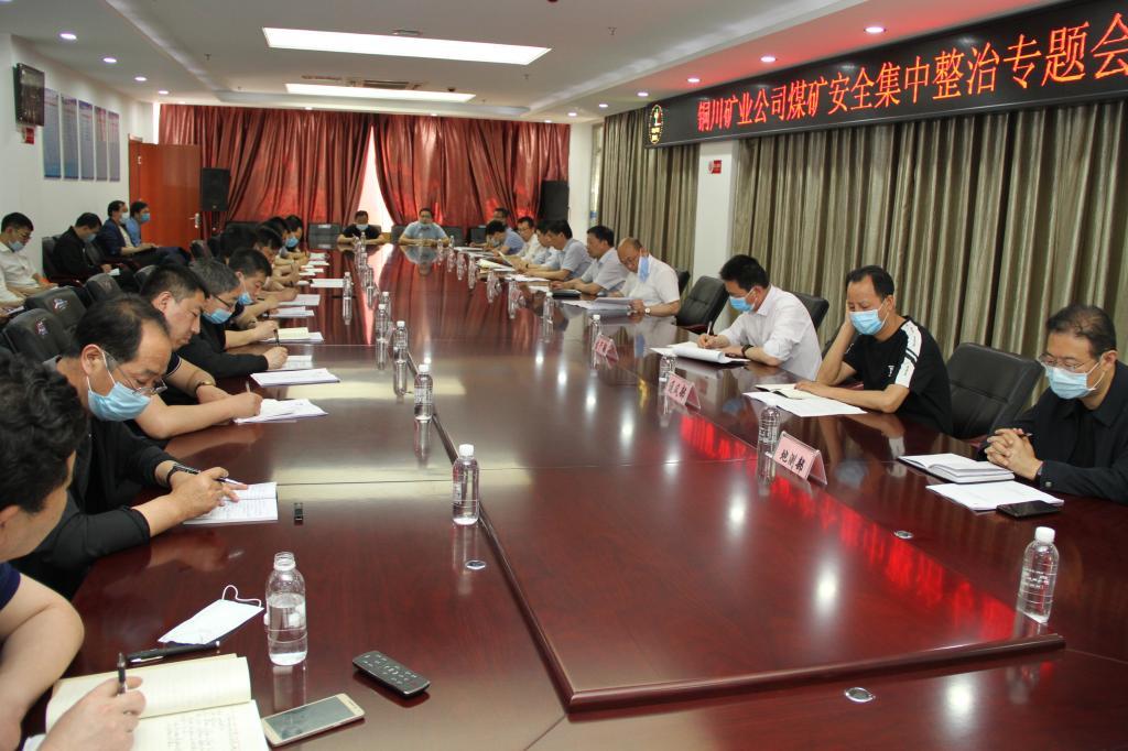 公司召开煤矿安全集中整治专题会议