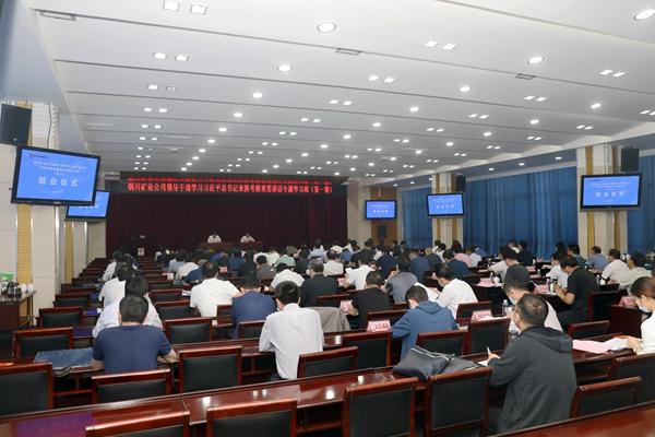 公司领导干部学习习近平总书记来陕考察重要讲话专题学习班结业