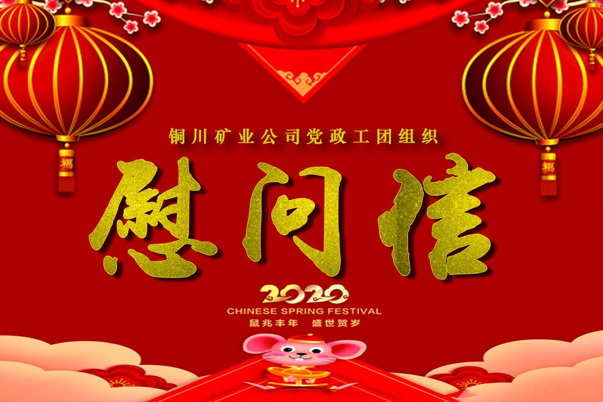 公司党政工团组织新春慰问信