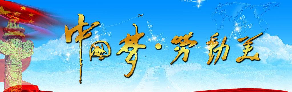 董国明【散文】用劳动托起中国梦