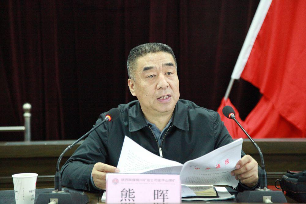 副教授,硕士研究生导师熊晖嘹亮的讲话声在金华山矿机关四楼会议室