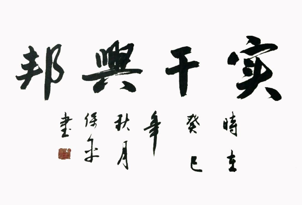 刘保平书法赏析图片